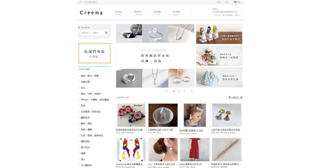 クリーマ中国語版のトップ画像