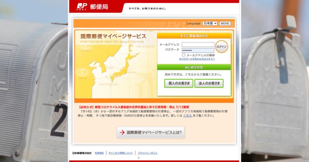国際郵便マイページのログイン画面