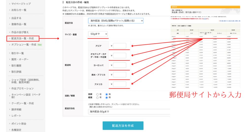 クリーマの配送方法の新規登録画面でEMSの価格を入力