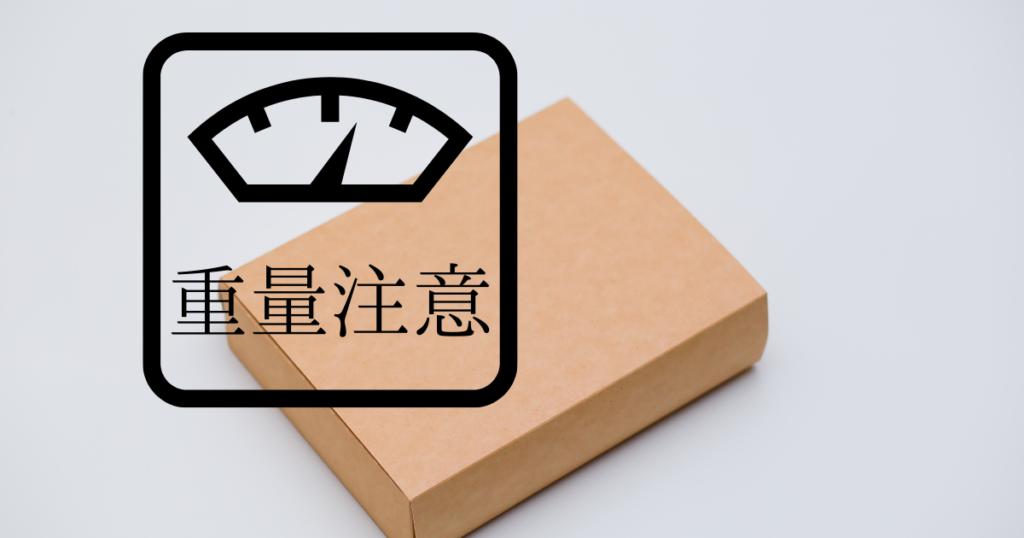 海外用の梱包は重量に注意をします